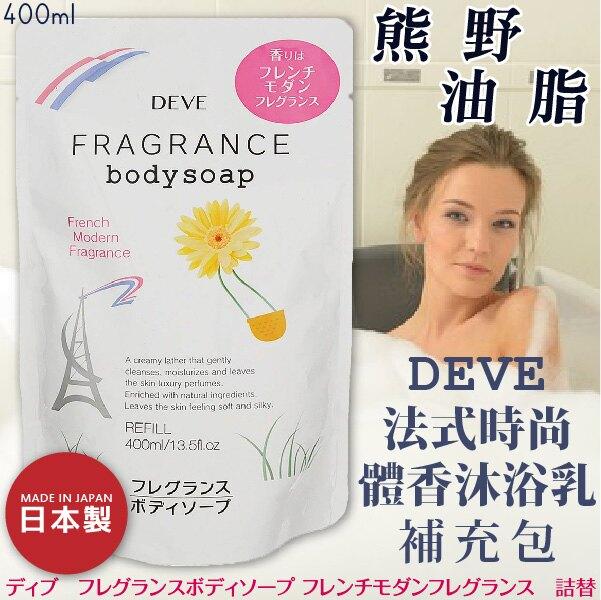日本品牌【熊野油脂】DEVE法式時尚體香沐浴乳 補充包 400ml