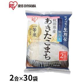 生鮮米 無洗米 秋田県産 あきたこまち 2合パック×30袋セット【アイリスオーヤマ】