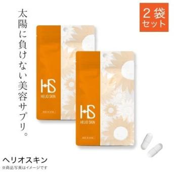 ヘリオスキン 60粒 2個セット シダ抽出物 UV サプリ ヘリオケア モデル