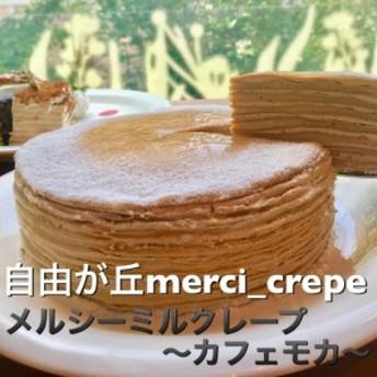 成城マルメゾン大山栄蔵シェフプロデュースのクレープ専門店 メルシーミルクレープ カフェオレ 5号 ホールケーキ 冷凍 スイーツ 5