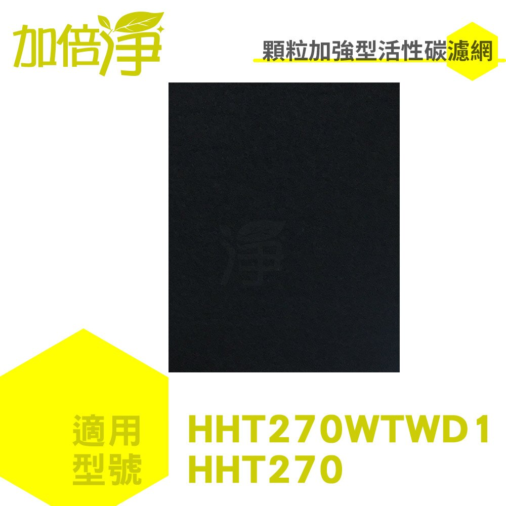加倍淨 加強型活性炭濾網適用HHT270WTWD1 honeywell空氣清靜機(10入)
