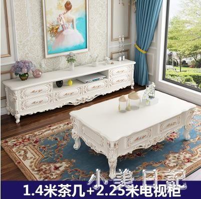 電視櫃茶幾組合套裝實木現代簡約客廳小戶型歐式經濟型多功能迷你 aj14940『小美日記』