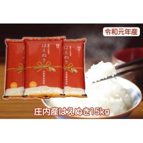 令和元年庄内産はえぬき15kg(11月発送15kg(5kg×3袋))