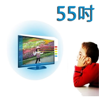 護視長 55吋 抗藍光液晶螢幕護目鏡 東元系列