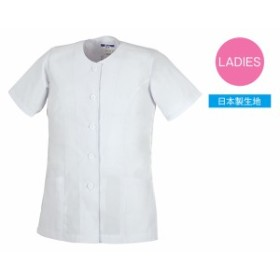 ジーベック【XEBEC】白衣 25106 レディス半袖上衣(衿ナシ)