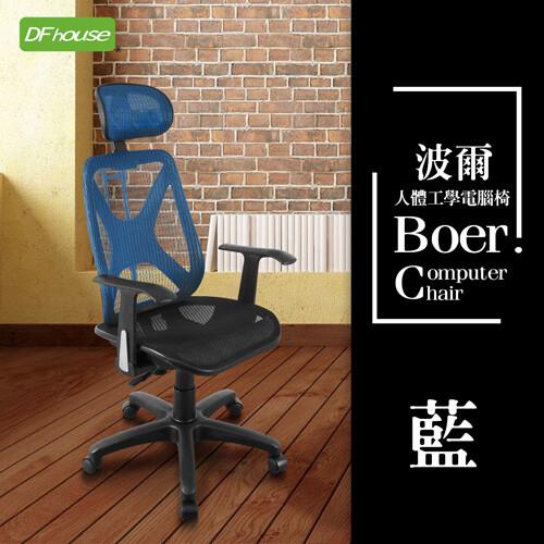 dfhouse波爾全網透氣多功能辦公椅-藍色  電腦椅 書桌椅 網布 免組裝 書房 臥室 辦公室
