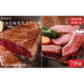 【C-058】ほさか牛 カルビ&モモステーキ 700g