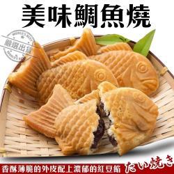 海肉管家-日式紅豆鯛魚燒5包(每包6隻/約120g±10%)