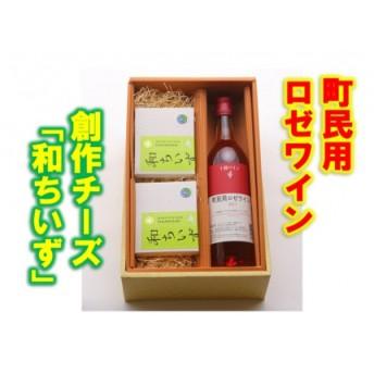 A041-8 池田町産山わさび入り創作チーズ「和ちいず」2箱と十勝ロゼワイン(町民用)1本セット