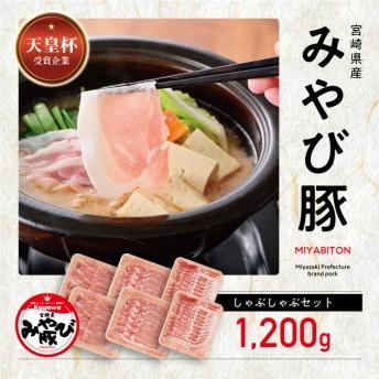 みやび豚しゃぶしゃぶセット 1,200g(しゃぶしゃぶセット)