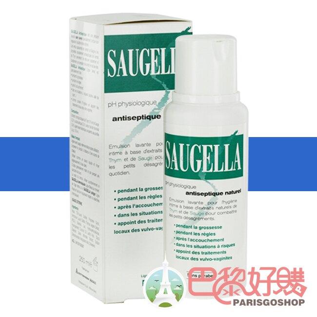 SAUGELLA 賽吉兒 菁萃潔浴凝露 250ML 加強型 私密清潔液 生理期加強清潔