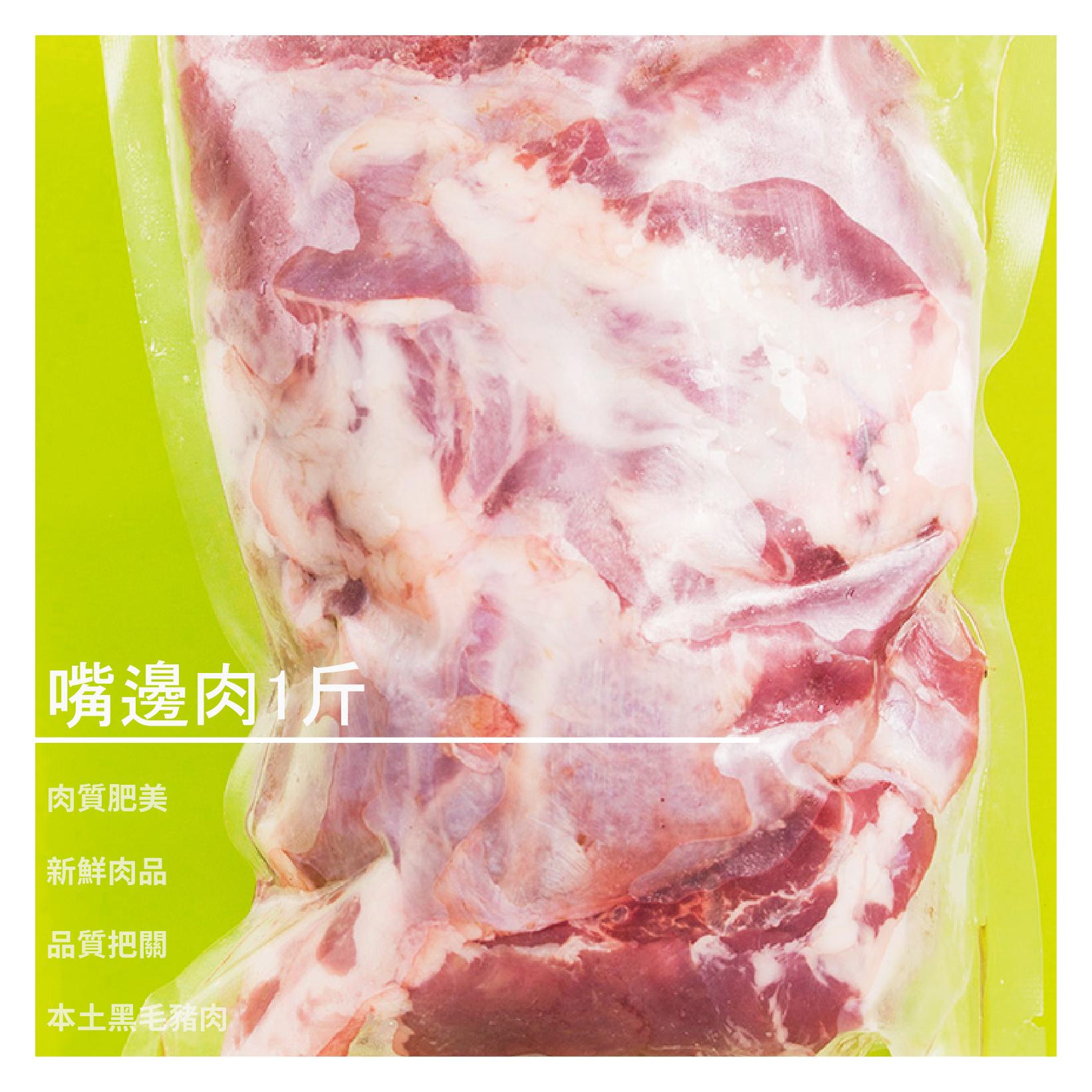 【三芝肉品】嘴邊肉一斤