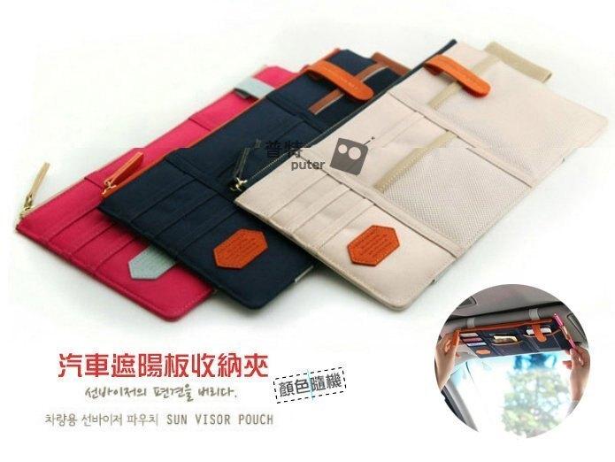 汽車遮陽板收納夾 車用遮陽板卡片手機票券雜物收納包 置物袋 顏色隨機【CX0480】上大HOUSE