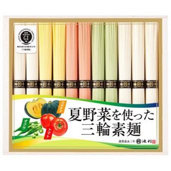 池利 夏野菜を使った三輪素麺(NY-20)