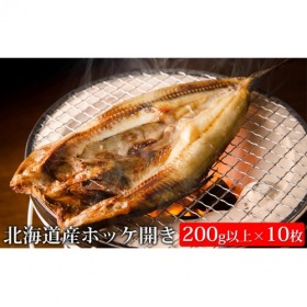えりも【マルデン特製】北海道産塩ホッケ10枚(200g以上)