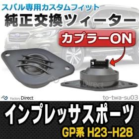 fd-to-twa-su03 IMPREZA SPORT インプレッサスポーツ(GP系 H23.11-H28.10 2011.11-2016.10) スバル ツィーター カプラーONトレードイン(ツィーター 車 スピーカ