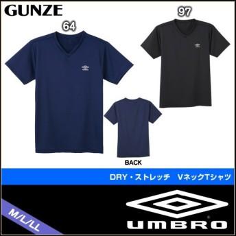 【B】グンゼ アンブロ ドライストレッチ Vネック 半袖Tシャツ(M・L・LLサイズ)UBS315A [m_b]