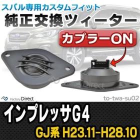 fd-to-twa-su02 IMPREZA インプレッサG4(GJ系 H23.11-H28.10 2011.11-2016.10) スバル ツィーター カプラーONトレードイン(ツィーター 車 スピーカー カーステ