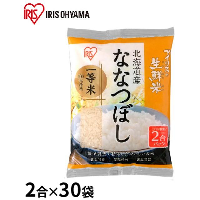 生鮮米 北海道産 ななつぼし 2合パック×30袋セット【アイリスオーヤマ】