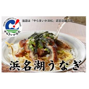 浜名湖うなぎ(SF11)刻みうなぎ10食+お吸い物の出し汁5食