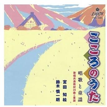 宮田知絵/こころのうた 唱歌と童謡