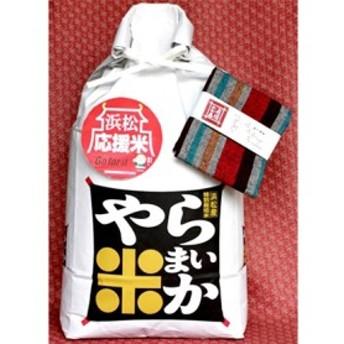 【令和元年産】浜松応援米 やら米か&遠州綿紬ハンカチ