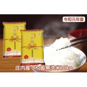 令和元年庄内産つや姫無洗米10kg(3月発送10kg(5kg×2袋))