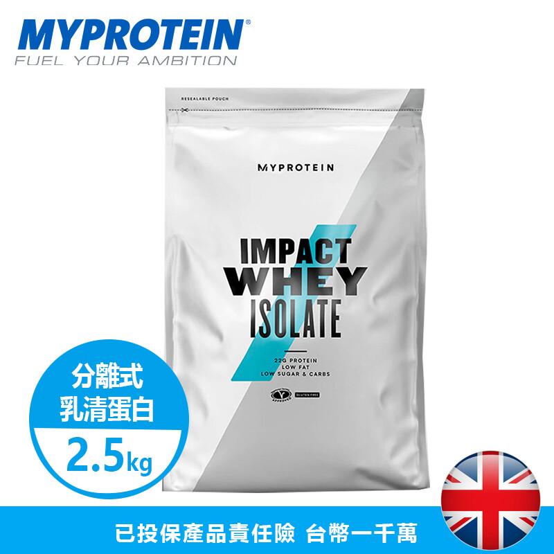 美顏力tmp英國 myprotein官方代理經銷whey isolate乳清分離蛋白粉2.5kg