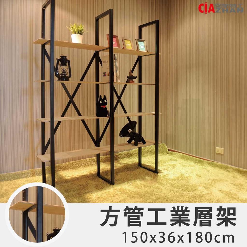 置物櫃 層架 | 空間特工-方管 150x36x180公分 四層工業層架 北歐簡約風 書櫃 收納架