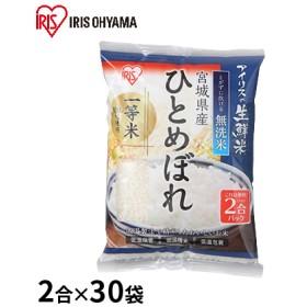 生鮮米 無洗米 宮城県産 ひとめぼれ 2合パック×30袋セット【アイリスオーヤマ】
