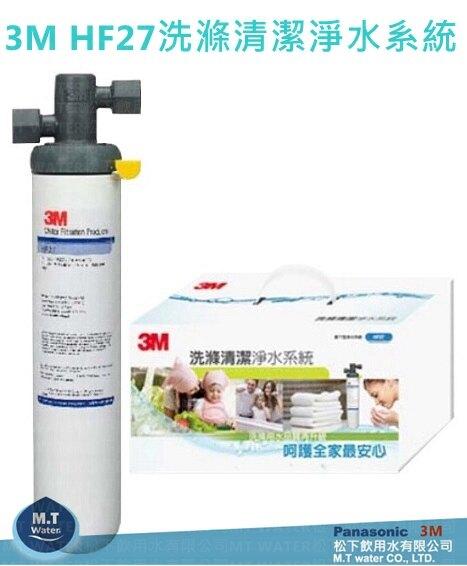 大流量~3M  HF27 洗滌清潔淨水系統