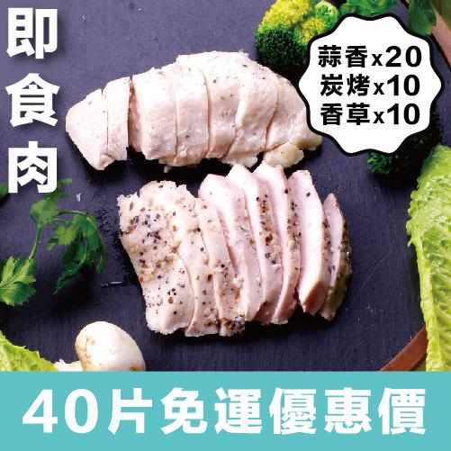 [台灣 FEZA] 水煮即食雞胸肉-三種口味綜合40片免運組 (120g/袋*40)