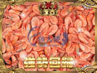 1H1B【魚大俠】SP019女神牌挪威熟甜蝦(5kg/盒)#女神整件
