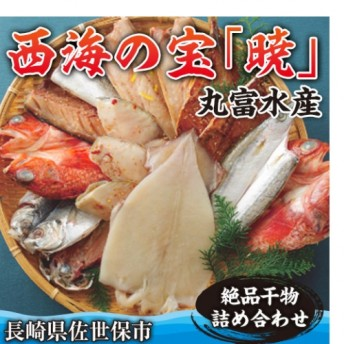R346 西海の宝「暁」(あかつき)丸富水産