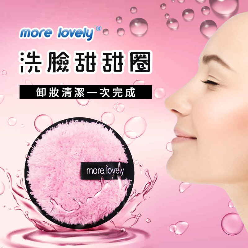 more lovely 台灣製造洗臉甜甜圈(3件組) 臉部清潔