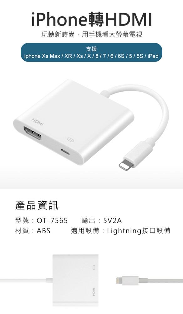 for apple iphone lightning 轉 hdmi數位影音轉接器