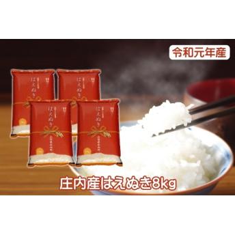 令和元年庄内産はえぬき8kg(2月発送(2kg×4袋))
