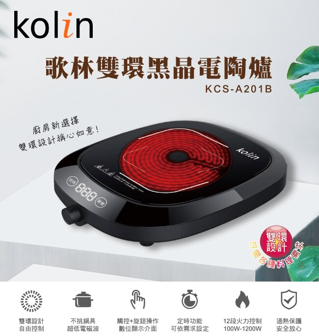淘禮網      ※加贈#316不鏽鋼三件式餐具組  歌林Kolin-雙環黑晶電陶爐KCS-A201B