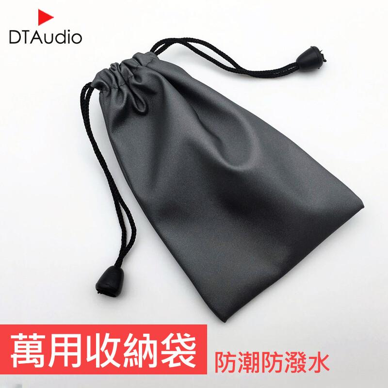 dtaudio手機收納袋 行動電源保護帶 行動硬碟收納 防水袋  數據線 耳機 收納