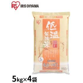 低温製法米 北海道産 ななつぼし 5kg×4袋セット【アイリスオーヤマ】
