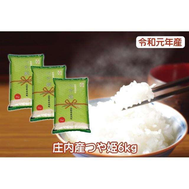 令和元年庄内産つや姫6kg(1月発送6kg(2kg×3袋))