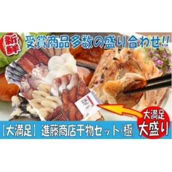 BI01.【大満足】進藤商店干物セット(極)
