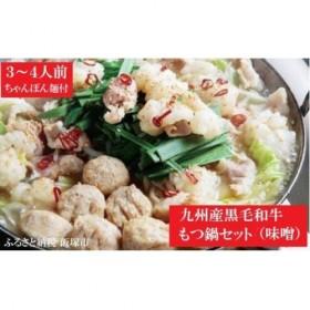 【B5-023】【癒心房】九州産黒毛和牛もつ鍋セット(味噌) 3~4人前