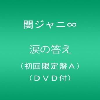 【中古】涙の答え(初回限定盤A) [CD+DVD] 関ジャニ∞ [管理:526802]