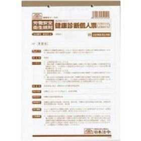 (まとめ)日本法令 健康診断個人票(定期、配置替え等) B5 1冊(20枚入) 安全5-4【×10セット】