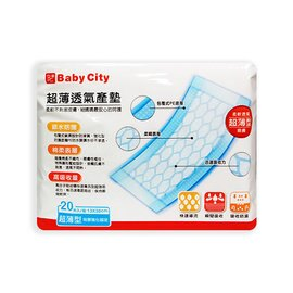 Baby City 超薄透氣產墊20片入(13*38cm)BB2500201【鎖水防護、棉柔表層、高吸收量】【淘氣寶寶】