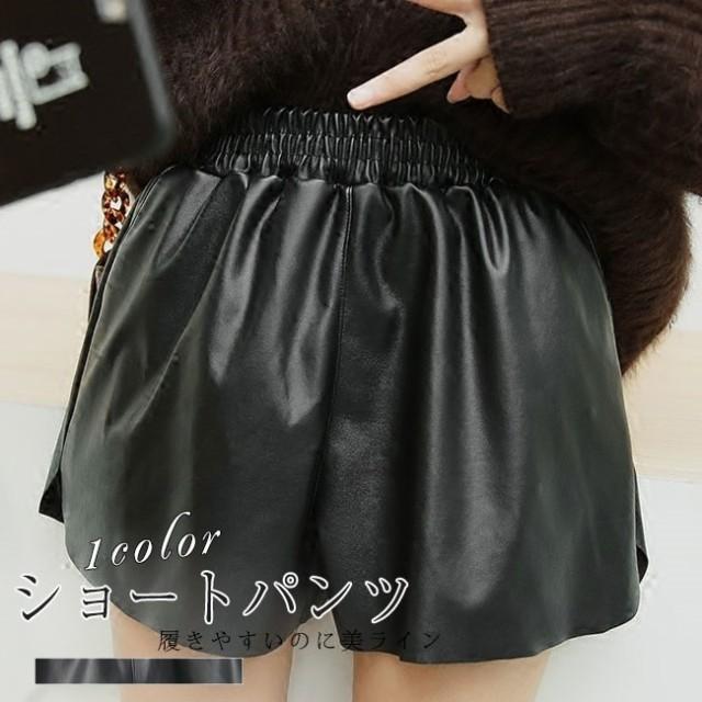 レディースファッション 女性 ボトムス ズボン ショートパンツ フェイクレザー 合皮 短パン ハイウエスト カジュアルスタイル仕上げ ゆったりとしたトップスに好相性 抜け感 着心地快適