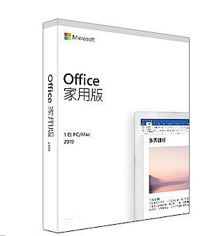 微軟 Microsoft Office 2019 家用版 中文盒裝