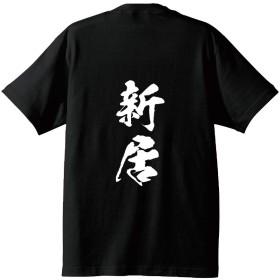 新居 オリジナル Tシャツ 書道家が書く プリント Tシャツ 【 名字 】 五.黒T x 白縦文字(背面) サイズ:L