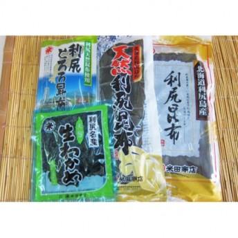 北海道利尻島産 4種の海藻セット